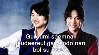 Lee Ji Young - Love Is Blowing Gu Family Book OST - Lyrics