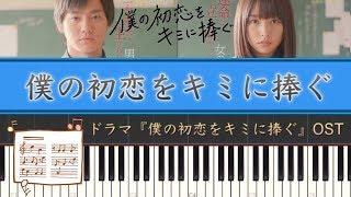 mqdefault - ドラマ『僕の初恋をキミに捧ぐ』 - 僕の初恋をキミに捧ぐ Piano Cover【楽譜】