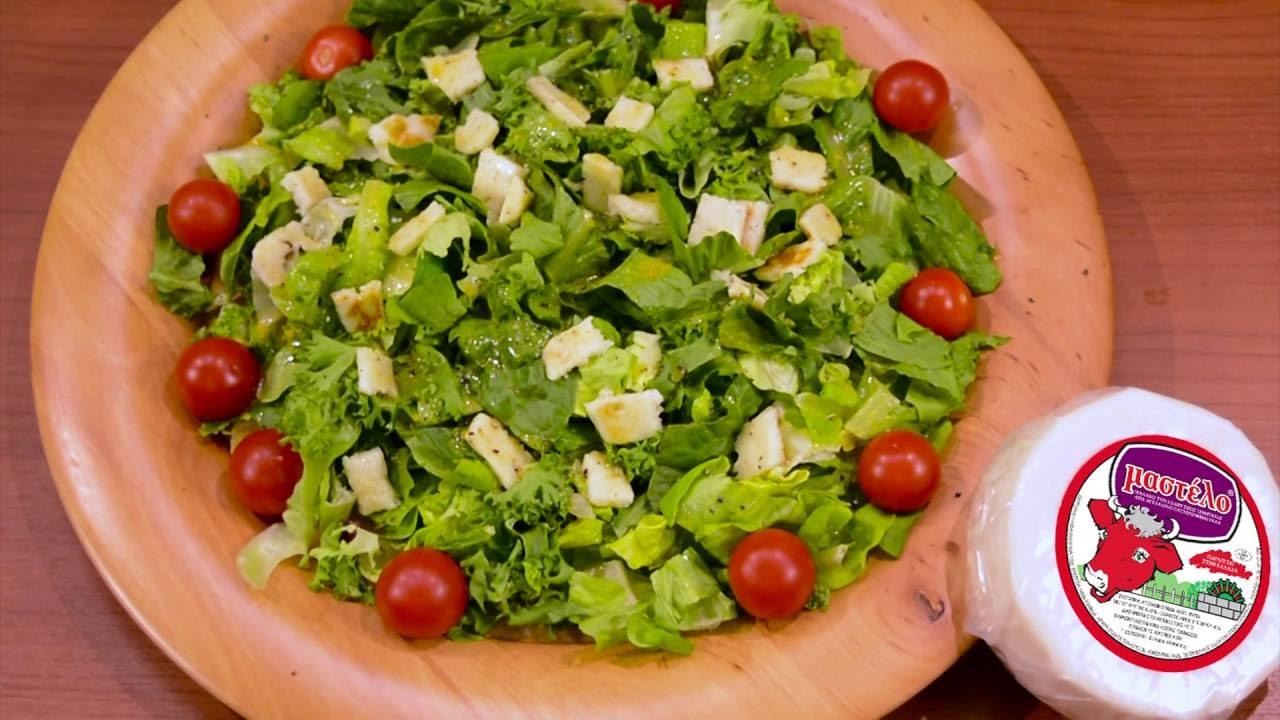 Σαλάτα με μαλακό τυρί Μαστέλο®