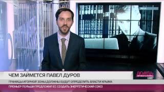 «Россия -- страна, не пригодная для интернет-бизнеса». Куда уехал Павел Дуров