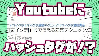 Youtube動画にハッシュタグを付ける方法と利点の解説!in2minutes!