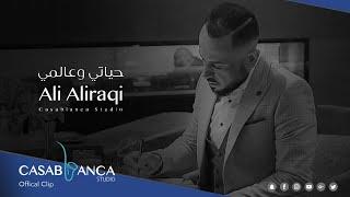 علي العراقي - حياتي وعالمي (حصرياً) | 2019 | (Ali al-Iraqi - Hayati W3almi (Exclusive