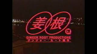 """Ginger Root – """"Entertainment"""""""