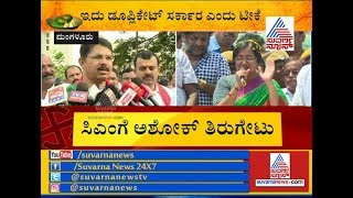 R Ashok Slams CM HD Kumaraswamy Over CM's Strategies To Defeat Sumalatha At Mandya