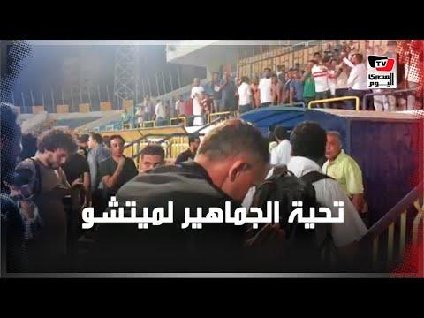تحية خاصة من جماهير الزمالك لـ«ميتشو» عقب فوز الزمالك والصعود لنهائي كأس مصر