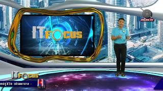 รายการ IT Focus : 19 สิงหาคม 2561