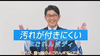 霧ヶ峰 よごれんボディ&内部クリーン動画