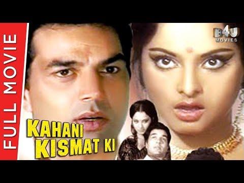 Kahani Kismat Ki | Full Hindi Movie 1973 | Rekha, Dharmendra | Full HD 1080p