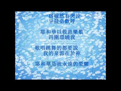 哀哭變為跳舞 – CantonHymn 詩歌Chord譜平臺
