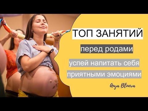 Чем занять себя до родов? идеи в ожидании ПДР