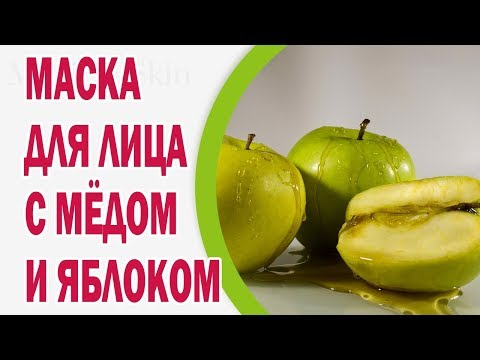 Маска для лица из яблока и меда