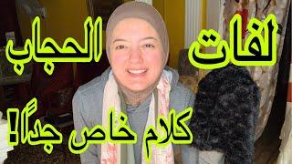 كلام عن الحجاب(خاص جدا للبنات)الحجاب المناسب لشكل وجهك-Hijab Styles For Every Face Shape
