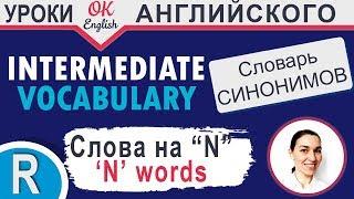 N words (Английские cлова на N) - Повторение 📘 Учим английские слова и английские синонимы