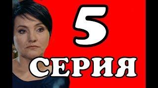 Благими Намерениями 5 серия. Анонс на русском языке и дата выхода