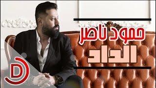 اغاني حصرية حمود ناصر الداد 2018 ( النسخة الرسمية ) تحميل MP3