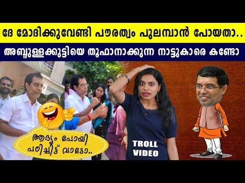 അബ്ദുള്ളക്കുട്ടിയുടെ ആപ്പീസ് പൂട്ടി   Protestors Dismissed Abdullakutty   Oneindia Malayalam
