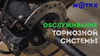 Обслуживание тормозной системы | MOTAX