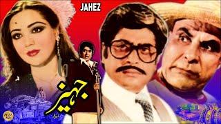 JAHAIZ 1982  SHAHIDA MINNI & SHAHID  OFFICIAL PAKISTANI MOVIE
