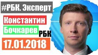 РБК Эксперт 17 января 2018 года