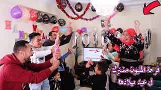 لما حلم المليون يتحقق🏆يوم عيد ميلادك⭐وسط العيلة !! (عن السعادة اتحدث🤗