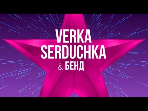 VERKA SERDUCHKA @ Atlas Weekend (2017)