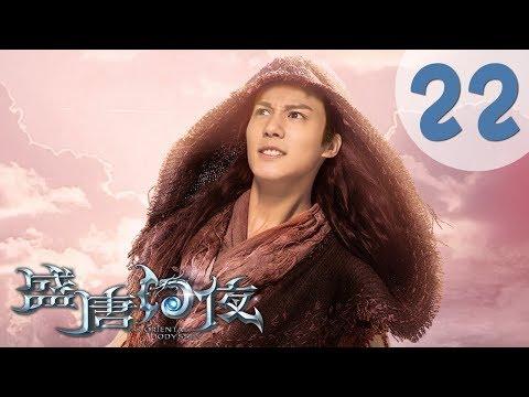 【ENG SUB】盛唐幻夜 22 | An Oriental Odyssey 22(吴倩、郑业成、张雨剑、董琦主演)
