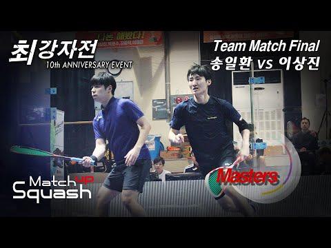 [매치업스쿼시] 송일환 vs 이상진(최강자전 10주년이벤트 단체전 결승1)