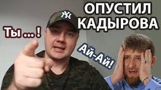 Русский жёстко ответил Кадырову