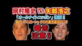 ナイナイ矢部ラジオ神回VS東野幸治ナインティナインのオールナイトニッポン