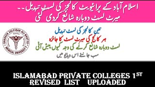 REVISED 1ST MERIT LIST | SZABMU PRIVATE COLLEGES | MBBS | MERIT AND SEATS CHANGED | MY PREPARATIONS
