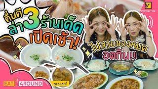อิ่มจุกๆ กินข้าวตอนตี 3 แต่ละร้านคือดีมาก เด็ดจนตื่น!! | Eat Around EP.97