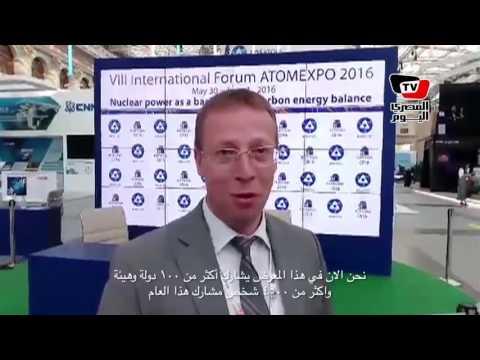 «فارونج»: ٥٥ دولة يشاركون بمعرض روساتوم النووي بروسيا