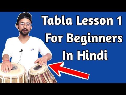 Tabla Lesson 1 For Beginners In Hindi  तबला बजाना सीखें