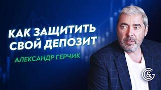 Как защитить свой депозит от себя ➤ РИСК МЕНЕДЖЕР ➤ Вебинар А.Герчика 03.08.2016