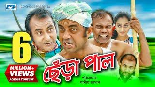 Chera Pal   Bangla Natok   Shamim Zaman   Shagota   Fozlur Rahman Babu