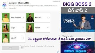 Bigg Boss 2 ll How to Vote your Favourite Contestants in Online
