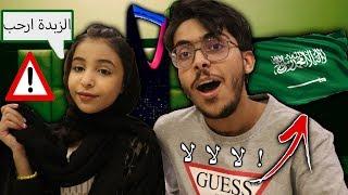 اختي الامريكية صارت سعودية يوم كامل ! ( ما صدقت وش صار !!! )