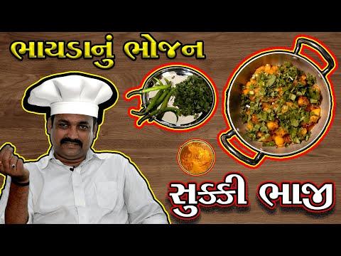 How to Make Potato Sukhi Bhaji   Bhayda nu Bhojan   Male Cookery show