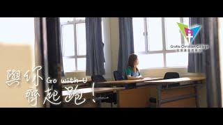 影片推介-宏恩書院學生作品