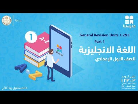 General Revision Units 1,2&3   الصف الأول الإعدادي   English - Part 1