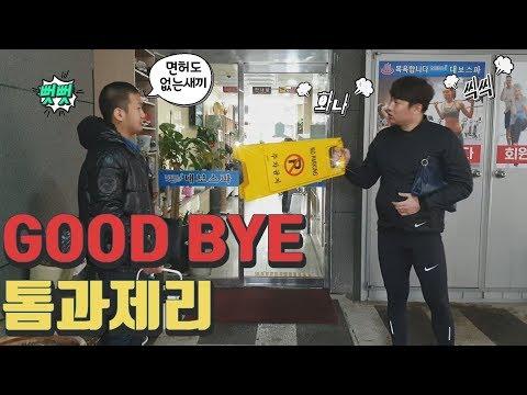[오동지]굿바이 톰과제리(feat.점천수)★마지막회