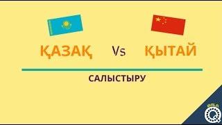 Қытай vs. Қазақстан КІМ МЫҚТЫ?