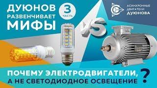 📌Дмитрий Дуюнов: почему электродвигатели, а не светодиодное освещение