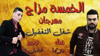 تحميل و مشاهدة مهرجان شغل التغفيل الخمسه مزاج 2018 MP3
