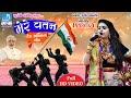 kinjal dave desh bhakti songs - મેરે વતન - patriotic songs
