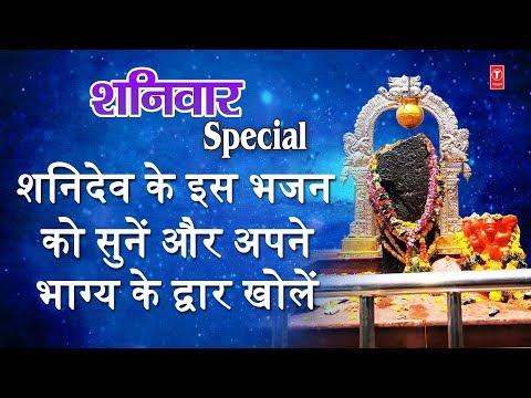 shani shingnapur se mera bhaag khul geya re