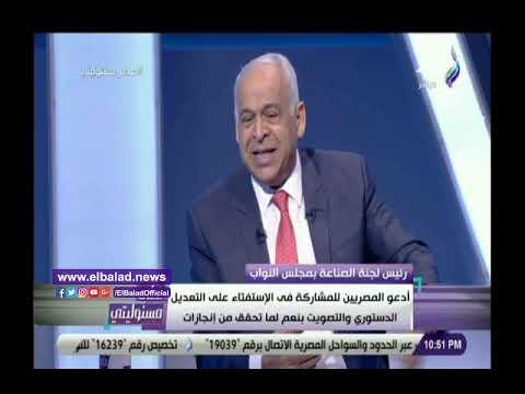 فرج عامر يطالب المواطنين بالموافقة على التعديلات الدستورية