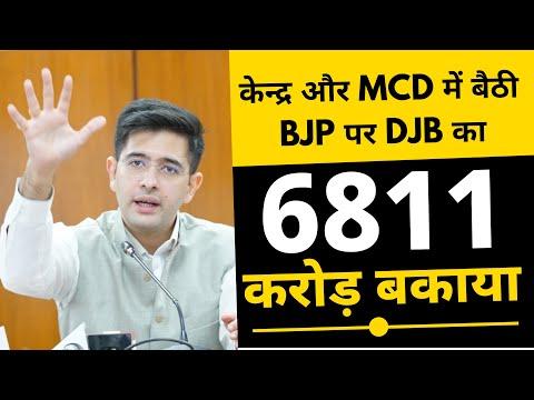 केन्द्र और MCD में बैठी BJP पर Delhi Jal Board का 6811 करोड़ बकाया | Raghav Chadha ने पूछा कब दोगे ?
