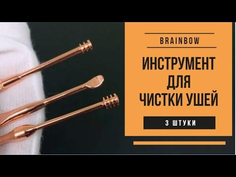 Инструмент для чистки ушей Brainbow. Экология потребления. Минимализм ᐈ BuyBeauty