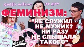 ЭТОТ РУССКИЙ ФЕМИНИЗМ | Залина Маршенкулова